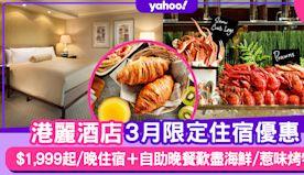 酒店優惠2021|Conrad港麗酒店優惠!3月優惠低至$1,9...