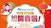 【Good Mask】中秋彩虹99 限定版口罩減至$88/盒(11/09起至售完止)