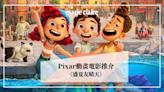 【Moviematic】Pixar動畫推介《盛夏友晴天》:不是每個人都能被所有人接受,但你總會找到的
