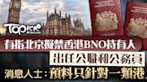 北京擬禁香港BNO持有人出任公職和公務員? 消息:料只針對一類港人 - 香港經濟日報 - TOPick - 新聞 - 社會