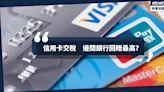 【稅月無憂】信用卡交稅有著數 一文睇哂邊間回贈最高!-新聞-ET Net Mobile