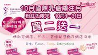 【便利妥】粉紅色20片裝立體口罩買二送一(即日起至31/10)