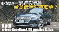 迄今最優秀的電動車?Audi e-tron Sportback 55 quattro S line