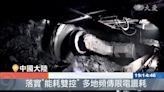 中國大陸能耗雙控 九省祭最嚴格限電令
