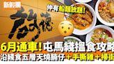 屯馬綫美食2021懶人包!6月全綫通車 超抵食放題+馳名手撕雞+掃街新場 區區搵食   飲食   新假期