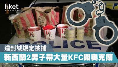新西蘭2男子帶大量KFC闖奧克蘭 違封城規定被捕 - 香港經濟日報 - 即時新聞頻道 - 國際形勢 - 環球社會熱點