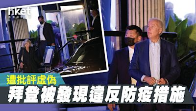 拜登遭批評虛偽 被發現違反防疫措施 - 香港經濟日報 - 即時新聞頻道 - 國際形勢 - 環球社會熱點