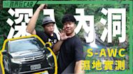 【跨界玩Car】Mitsubishi Outlander S-AWC突襲烏來 │ 深入內洞探險