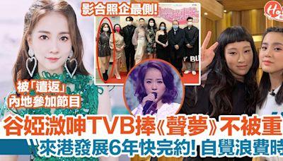谷婭溦呻TVB捧《聲夢》學員不被重用!來港發展6年快完約!自覺浪費時間   HolidaySmart 假期日常