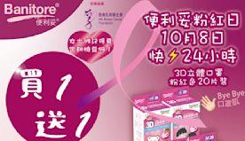 【便利妥】粉紅色20片裝立體口罩買一送一(只限08/10)