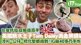 【東京奧運】英國跳水王子Tom Daley為金牌親手織袋子冷衫、公仔、梳化墊都織到!IG曬40多巧手作品 | U Travel 旅遊資訊網站