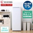 IRIS OHYAMA 175公升窄版直立式冷凍櫃 IUSD-18A-W