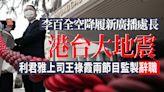 港台新處長甫上任利君雅上司等3高層辭職 表明不滿整治報告   蘋果日報