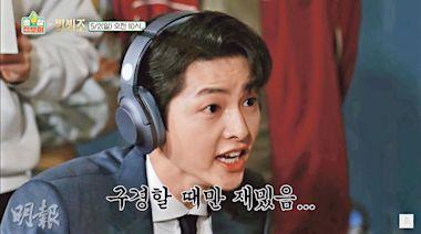 宋仲基率《文森佐》15演員玩遊戲谷收視 - 20210430 - 娛樂