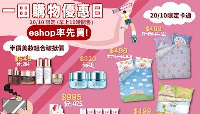 開心消費|一田購物優惠日eShop明登場 買滿3000元可獲100元現金券