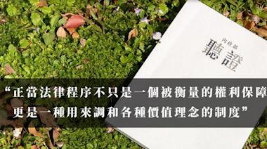 【專欄】有聽證制度,卻不太舉行聽證的國家—台灣