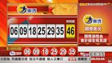 4/9 大樂透、雙贏彩、今彩539 開獎囉!