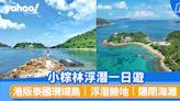 浮潛好去處丨小棕林浮潛一日遊 港版泰國珊瑚島丨浮潛勝地丨隱閉海灘