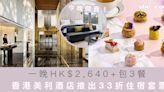 【KKday獨家33折】香港美利酒店超抵住宿套票!每晚HK$2,640起,包3餐+免費升級+送生日蛋糕 - she.com