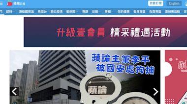 壹傳媒董事會宣布 蘋果日報不遲於本周六最後一期結束 - RTHK