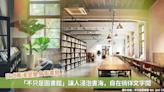 傳統日式澡堂的華麗變身!「不只是圖書館」讓人沉浸在閱讀世界裡
