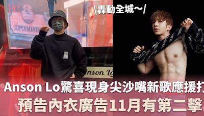 Anson Lo現身尖沙嘴新歌應援打卡 11月內衣廣告有第二擊