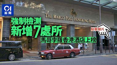 強制檢測大廈|新增7地點 馬哥孛羅香港酒店上榜
