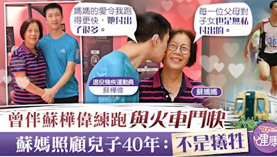 【專訪蘇樺偉】曾伴蘇樺偉練跑與火車鬥快 蘇媽媽照顧兒子40年:每位父母也是無私付出 - 香港經濟日報 - TOPick - 健康 - 健康資訊
