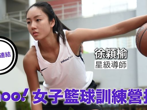 Yahoo! 首辦籃球訓練營 甲一女將徐穎榆砥礪籃球女生