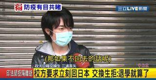 疫情嚴峻日本校方要求留學生立刻回日本! 交換生拒:退學就算了|記者 莊惠琪 葛子綱|【LIVE大現場】20200328|三立新聞台