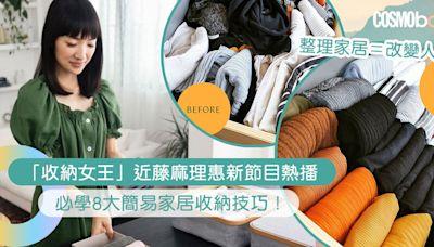 近藤麻理惠Netflix新節目《再次怦然心動:麻理惠的社區整理魔法》 8大收納技巧教你人生斷捨離   Cosmopolitan HK