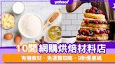 【網上烘焙店】網購烘焙材料10大推介!免運費攻略/9折優惠碼