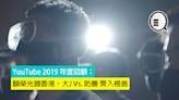 YouTube 2019 年度回顧:願榮光歸香港、大J Vs. 防暴 齊入榜首