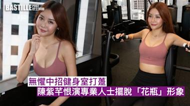 無懼中招健身室打躉 陳紫芊恨演專業人士擺脫「花瓶」形象 | 娛圈事