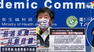 第三輪新冠肺炎疫苗接種887萬人登記 陳時中:7/20起48歲以上可預約