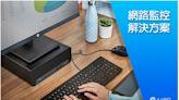 又碩電腦攜手HP 整合網路監控客製化 - 工商時報