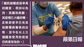 疫苗能夠控制疫情(關焯照) | 蘋果日報