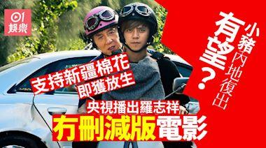 羅志祥獲央視放生 率先播小豬擔正電影一刀未剪