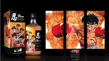 台灣限定!忍 SHINOBU X 「第一神拳」聯名威士忌 7-11 限量上市--上報