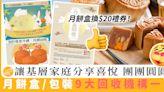 月餅盒回收2021 9大回收地點+時間+種類一覽 月餅盒換$20禮券   著數優惠
