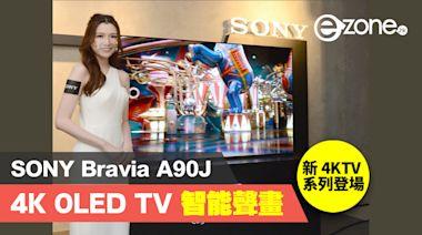 【2021 年 4KTV 系列】Sony Bravia XR OLED TV 智能聲畫 - ezone.hk - 科技焦點 - 數碼