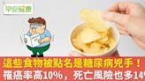 別踩雷!這些食物被點名是糖尿兇手、死亡風險也多14%