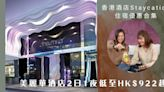 【持續更新】2021香港酒店Staycation 6月住宿優惠合集!美麗華酒店2日1夜低至HK$922起