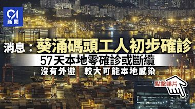 香港失守 消息:43歲男無外遊史初確診 57日零感染恐斷纜