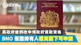 【BNO 移民】英政府修例改申領政府資助資格!BNO 簽證持有人極貧困下可申請 - ezone.hk - 網絡生活 - 生活情報