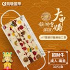 CS凱馺國際X大甲媽祖鎮瀾宮聯名 三層雙鋼印醫用口罩-招財牛(2盒/組,共60片) 台灣製造