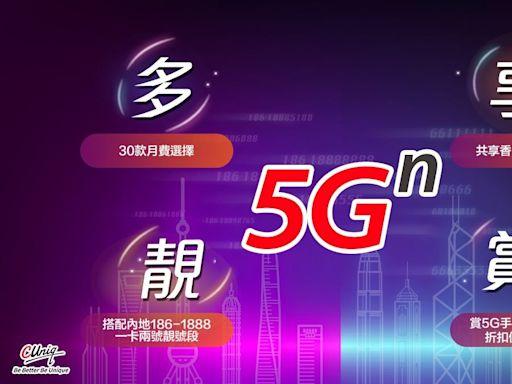 CUniq 5G服務集合4大優勢 必選3大抵用計劃
