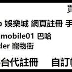 代收各大中國大陸手機門號簡訊碼驗證碼認證碼遊戲網頁平台網站工作室 APP 等接收註冊服務另有香港台灣其他國家買十送一