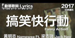 黃明志 Namewee *動態歌詞 Lyrics*【搞笑快行動 Funny Action!】@亞洲通吃 All Eat Asia 2017