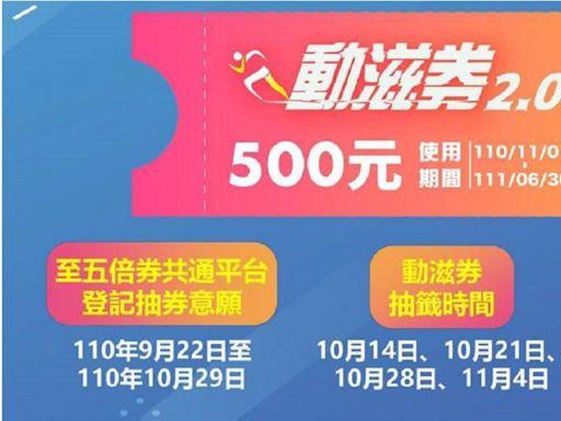 500元動滋券22日開放登記! 逾632萬人登記等抽籤